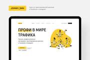 Создание Landing Page, одностраничный сайт под ключ на Tilda 62 - kwork.ru
