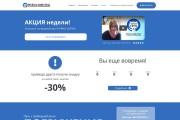 Качественная верстка по макету 73 - kwork.ru