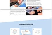 Создание современного лендинга на конструкторе Тильда 135 - kwork.ru