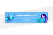 2 баннера для сайта 141 - kwork.ru
