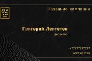 Сделаю визитку 35 - kwork.ru