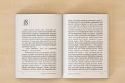 Верстка книг 36 - kwork.ru