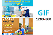 Сделаю 2 качественных gif баннера 183 - kwork.ru
