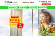Создам сайт-одностраничник 11 - kwork.ru