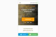 Адаптация сайта под мобильные устройства 107 - kwork.ru