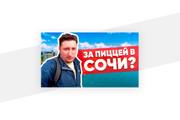 2 баннера для сайта 132 - kwork.ru