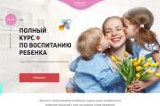 Профессиональная Верстка сайтов по PSD-XD-Figma-Sketch макету 21 - kwork.ru
