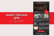 Создам красивое HTML- email письмо для рассылки 66 - kwork.ru