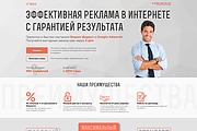 Дизайн лендинга 8 - kwork.ru