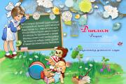 Детский диплом 5 - kwork.ru