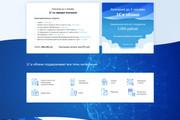 Дизайн страницы сайта 106 - kwork.ru