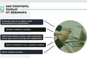 Презентация в Power Point, Photoshop 171 - kwork.ru