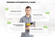 Профессионально и недорого сверстаю любой сайт из PSD макетов 99 - kwork.ru
