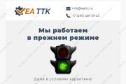 Html-письмо для E-mail рассылки 124 - kwork.ru