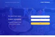 Дизайн для страницы сайта 114 - kwork.ru