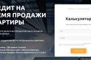 Прототип лендинга 6 - kwork.ru