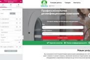 Создам сайт 27 - kwork.ru