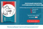 Скопировать Landing page, одностраничный сайт, посадочную страницу 109 - kwork.ru
