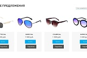 Онлайн-магазин под ключ 11 - kwork.ru