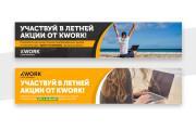 2 баннера для сайта 190 - kwork.ru