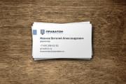 Строгая визитка без лишнего мусора 13 - kwork.ru