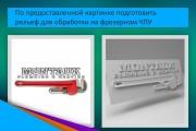Создам, скорректирую вектора, 3D модели для ЧПУ обработки 5 - kwork.ru