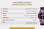 Скопирую одностраничный сайт, лендинг 63 - kwork.ru