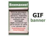 Сделаю 2 качественных gif баннера 120 - kwork.ru