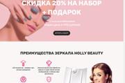 Разработка Landing page LPmotor 38 - kwork.ru