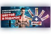 Сделаю качественный баннер 179 - kwork.ru