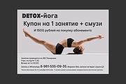 Листовки, флаеры, которые обращают на себя внимание 83 - kwork.ru