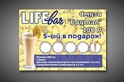 Листовки, флаеры, которые обращают на себя внимание 82 - kwork.ru