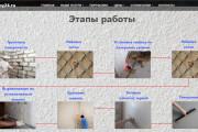 Создание сайта - Landing Page на Тильде 355 - kwork.ru