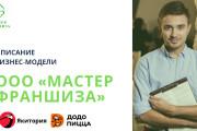 Стильный дизайн презентации 684 - kwork.ru