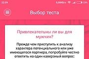 Создание Android приложения 17 - kwork.ru