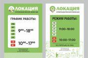 Разработаю дизайн листовки, флаера 199 - kwork.ru