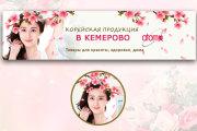 Оформление сообщества Вконтакте 20 - kwork.ru