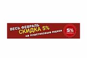 Дизайн баннера 76 - kwork.ru