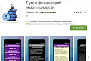 Создам приложение на Android 11 - kwork.ru