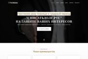 Недорого, доработаю или внесу изменения в ваш сайт, лендинг 12 - kwork.ru