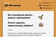 Дизайн Email письма, рассылки. Веб-дизайн 29 - kwork.ru