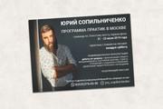 Разработаю дизайн флаера, листовки 56 - kwork.ru
