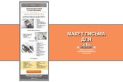 Создам html письмо для e-mail рассылки -адаптация + дизайн 69 - kwork.ru