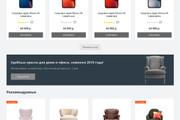 Разверну интернет-магазин на OpenCart OcStore+ установлю к нему шаблон 76 - kwork.ru