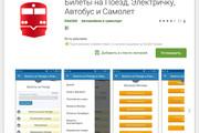 Конвертирую Ваш сайт в удобное Android приложение + публикация 123 - kwork.ru