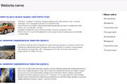 Профессионально и недорого сверстаю любой сайт из PSD макетов 161 - kwork.ru