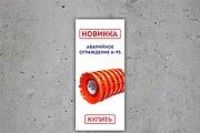 Сделаю статичный баннер 39 - kwork.ru