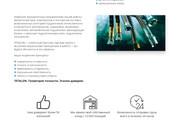 Landing Page с 0 + дизайн 190 - kwork.ru