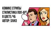 Создание иллюстрации в любой стилизации 49 - kwork.ru