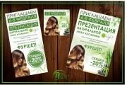 Наружная реклама 122 - kwork.ru
